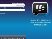 Se filtra el apk de Blackberry Messenger