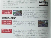 Sega Daytona USA imagenes y video traduccion propia