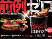 "La hamburguesa negra de ""Burger King Japan"""